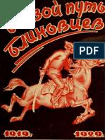 Боевой путь блиновцев. История боев и походов.pdf