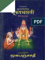 Mookapanchashathi.pdf