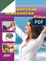 prakticheskaja_psihologija.pdf
