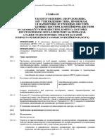 ADR_2019_vol2_R-разблокирован ЭТО!!!!!!! - 6.8.2, 6.8.3, 9.2, 9.7.pdf
