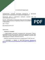 3744_2013_ISO ru.pdf