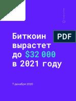 Report Bitcoin in 2021