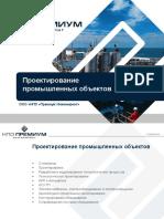 Aveva e3d ( PDFDrive )