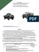 instrukci-po-pereoborudovaniyu-zil-130131-na-dizel-d-245