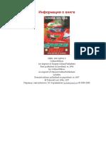 Eddiу Irvine - Зелёный на красном.pdf