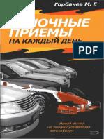 Горбачев - Гоночные приёмы.pdf