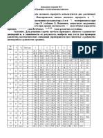 Домашнее задание_3_2020-2021.docx