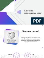 Доклад_слоганы.pptx