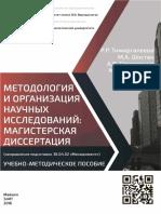 elit-027.pdf