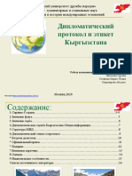 ДП-Кыргызстана.pptx