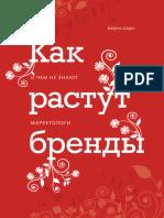 Sharp_Kak-rastut-brendy.471146.fb2