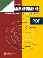 Программирование_типовые_задачи,_алгоритмы,_методы_by_Д_М_Златопольский