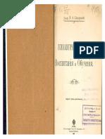 Психологические_основы_воспитания_и_обучения.pdf