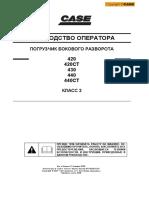 mini_pogruzchik_case_420_420ct_430_440_440ct_rukovodstvo_ope.pdf