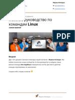 Полное руководство по командам Linux