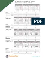 Производственный календарь на 2018 год.pdf