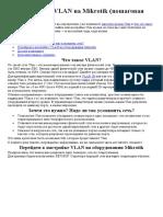 Как настроить VLAN на Mikrotik (пошаговая инструкция)
