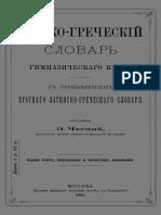 Черный Э. Русско-греческий словарь. 1885.pdf