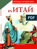 Китай.Мифы и легенды.pdf