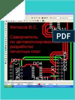 Самоучитель по АРПП.pdf