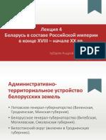 4. Беларусь в составе Российской империи нов_231cea347f680e4953aae93d9781e257