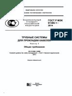 ГОСТ Р МЭК 61386.1-2014. Трубные системы для прокладки кабелей