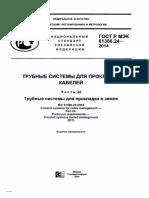 ГОСТ Р МЭК 61386.24-2014. Трубные системы для прокладки кабелей