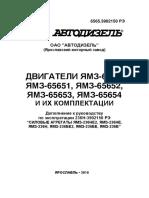 ямз6565.pdf