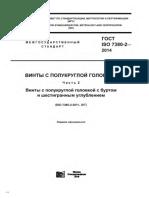 Гост Iso 7380-2-2014 Винты с Полукруглой Головкой с Буртом и Шестигранным Углублением