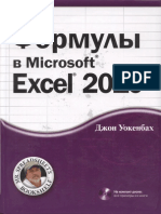 Джон Уокенбах - Формулы в Microsoft Excel 2010 - 2011.pdf