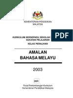 KBSM - Amalan Bahasa Melayu