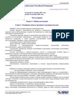Garant Trudovoy Kodeks Rf