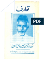 تعارف، مولانا سید مرتضی حسین فاضل لکھنوی