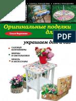 Originalnye_podelki_dlya_dachi_-_ukrashaem_dom_i.pdf