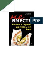 Не вместе Россия и страны Центральной Азии.pdf