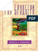 Lekarstvo ot melanholii (sbornik).pdf
