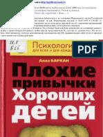 Barcan_A.pdf