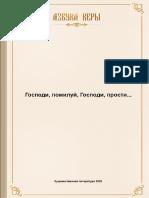 gospodi-pomiluj-gospodi-prosti_5668.pdf