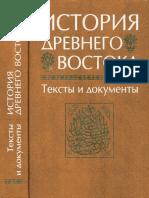Kuzischin_-_Istoria_Drevnego_Vostoka_-_texty_i_dokumenty_dopolnenie_k_uchebniku.pdf