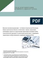 Состав проектной документации на строительство