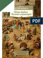 Хёйзинга Й. - Homo ludens. Человек играющий - (Азбука-Классика. Non-Fiction) - 2019.a4.pdf