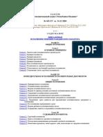Codul de Executare RM rus 2020