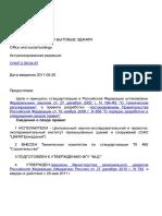 Актуализированная редакция СНиП 2.09.04-87