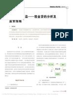 金融创新产品_租金贷的分析及监管措施_周艳鸣