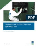 Instruction Manual _качество топлива_Rev 10_Aug_2010_Rus
