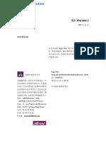 328:NF XP P94-060-2-中文