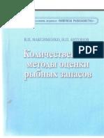 Книга Максименко Антонов.pdf