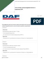 EMAS коды неисправностей системы электрогидравлического и многоосевого рулевого управления DAF — ACU