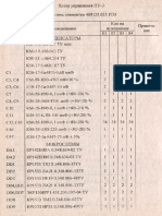 ПУ-3 элементы