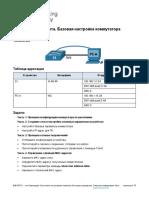 1.1.7-lab---basic-switch-configuration_ru-RU